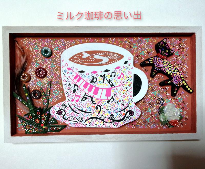 ミルク珈琲の思い出 | 画家 小高朋恵 BON
